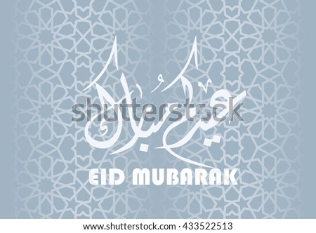 greeting card of Eid al-Fitr Mubarak with with Arabic geometric ornament and arabic calligraphy (translation Blessed eid) , islamic background stock vector Illustration - stock vector