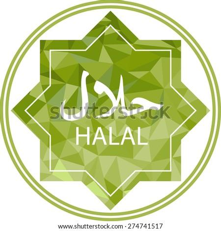 Halal label set. Halal food design. - stock vector