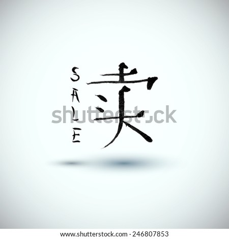 Hand drawn banner. Vector illustration. Sale icon. - stock vector
