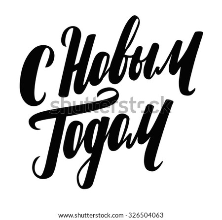 Hand drawn Russian phrase Happy New Year in retro Soviet style. Elegant holidays decoration with custom typography and hand lettering for your design. - stock vector