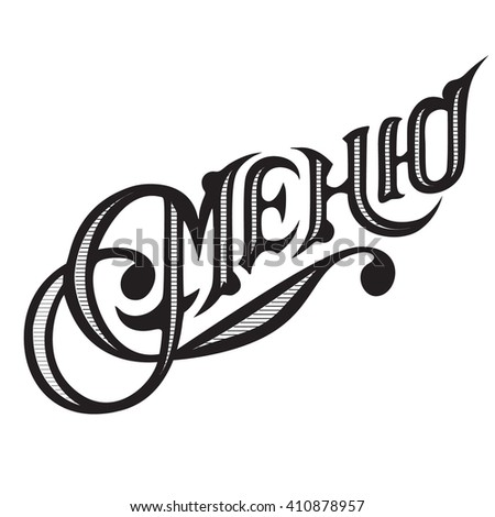 Handwritten calligraphic vintage signboard for nice and tasty cafe design. The vector of Menu's title and the inscription is: 'Menu' - stock vector
