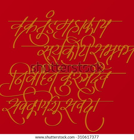 Handwritten script in Sanskrit language. Vector design. Meaning: O Lord Ganesha, with the Brilliance of a Million Suns, Please Make all my Works Free of Obstacles, Always. - stock vector