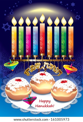 Hanukkah - stock vector