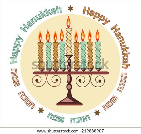 hanukkah,decorative menorah,round frame, - stock vector