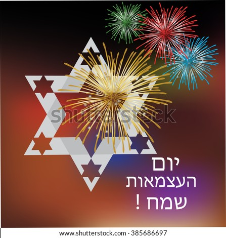 Happy Birthday Israel - Happy Independence Day Vector illustration - stock vector