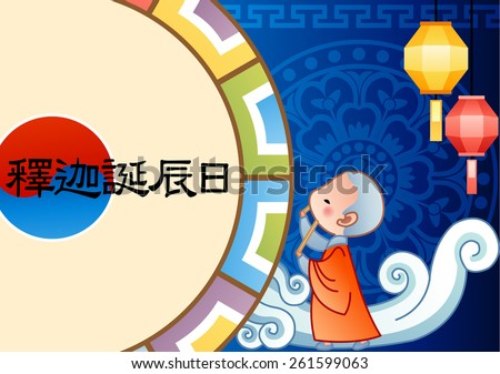 Happy Buddha's Birthday - cute young buddhist monk playing a big wooden drum with sticks on blue background with chinese floral patterns, hanging paper lanterns and white clouds : vector illustration  - stock vector