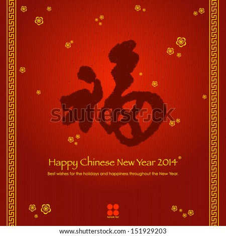 Happy Chinese Lunar New Year Vector Card Design - stock vector