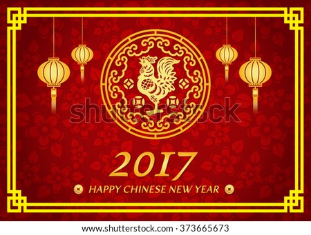 Happy Chinese new year 2017 card is lanterns Gold Chicken in circle ...