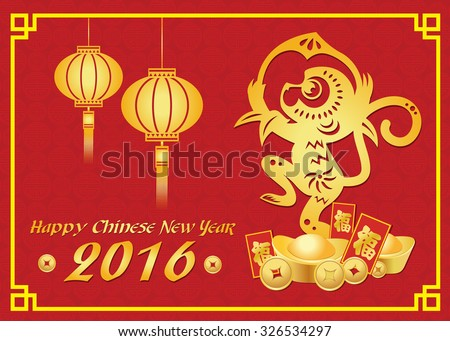 Happy Chinese new year 2016 card is  lanterns ,Gold monkey holding peach and money and Chinese word mean happiness - stock vector
