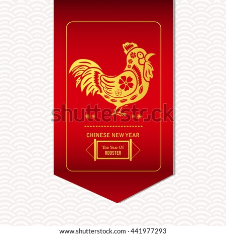 happy chinese new year card. The year of rooster - stock vector