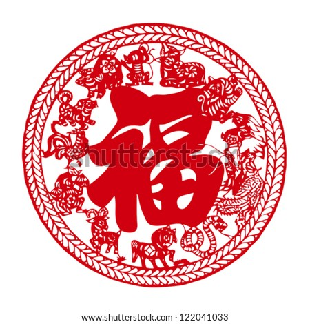 Happy Chinese New Year 2013: Chinese character for fortune with Chinese zodiac signs, (vector graphics) - stock vector