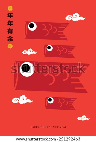 Happy Chinese New Year 2015 Greetings Vector Design (Translation: Wishing you a Prosperous New Year) / koi fish illustration - stock vector