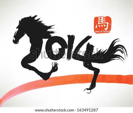 Happy Chinese New Year 2014 Vector Card Design - stock vector