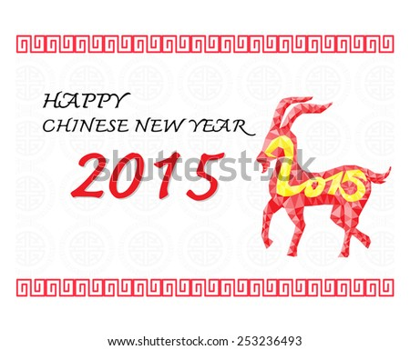 Happy Chinese new year with low polygonal goat or sheep. - stock vector