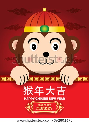 Happy Chinese New Year 2016 Year of Monkey Vector Design (Chinese Translation: Auspicious Year of the monkey ) - stock vector