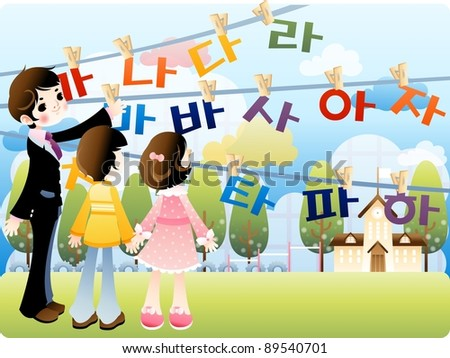 Happy Days - Learning Letters - stock vector
