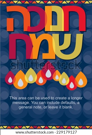 Happy Hanukkah invitation card with candles lights. - stock vector