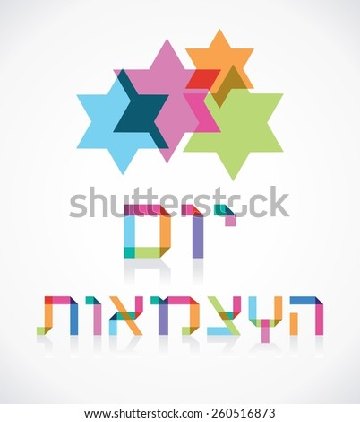 Happy independence day of Israel. Text in Hebrew - Happy Independence! - stock vector