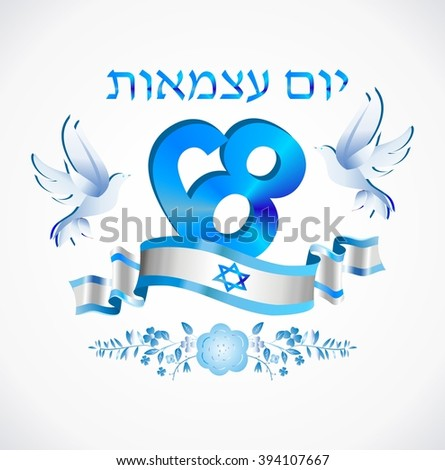 Happy independence day of Israel. Text in Hebrew - Israel 68 years Happy Independence! - stock vector