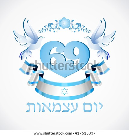 Happy independence day of Israel. Text in Hebrew - Israel 69 years Happy Independence! - stock vector