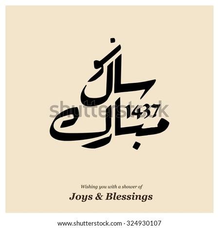Happy Islamic New year. celebration of New muslims New year 3d typography 1437 Naya saal mubaraik ho. Vintage background. vector illustration - stock vector