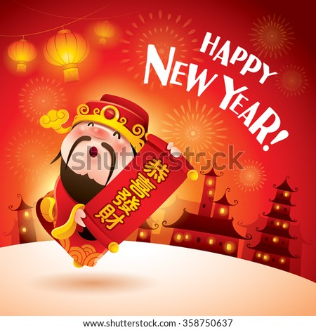 Happy New Year! Chinese God of Wealth. Translation: May you have a prosperous New Year. - stock vector