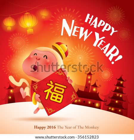 Happy New Year! The year of the monkey. Chinese New Year 2016. Translation: Good fortune. - stock vector