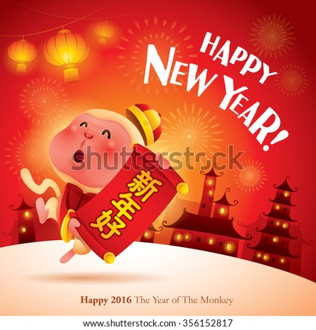 Happy New Year! The year of the monkey. Chinese New Year 2016. Translation: Happy New Year.  - stock vector