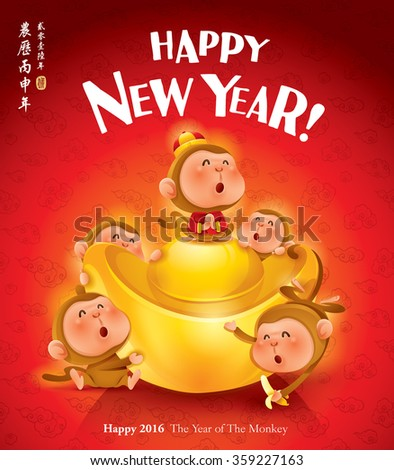 Happy New Year! The year of the monkey. Poster design. Translation of Calligraphy: Chinese lunar new year 2016. - stock vector