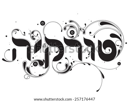 Hebrew stock photos images pictures shutterstock Hebrew calligraphy art