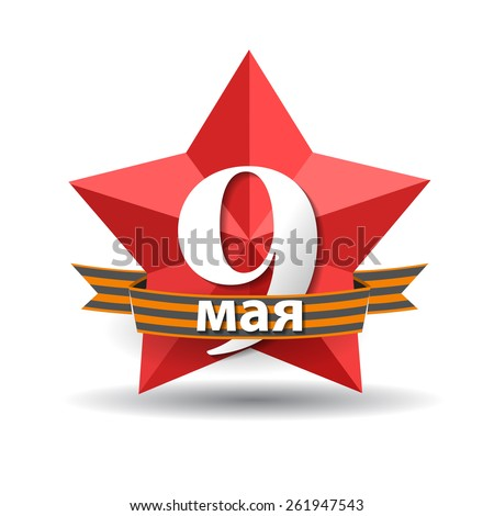 Holiday - anniversary of Victory in Great Patriotic War. Victory day.  Vector banner with star and inscription in Russian: 9 may - stock vector