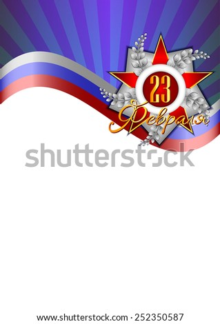 Holiday background in blue-white with Russian tricolor and silver Georgievsky star with date 23 inside on Defender of the Fatherland day. February 23. Russian version. Vector illustration - stock vector