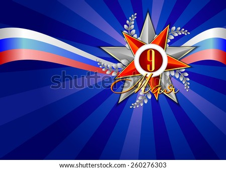 Holiday background in blue with Russian tricolor and silver Georgievsky star with date 9 inside on Victory Day. May 9 in russian. Vector illustration - stock vector