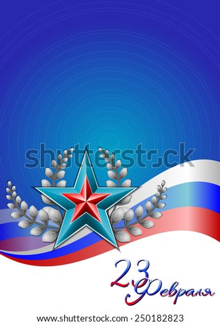 Holiday greeting card in blue with tricolor on Defender of the Fatherland day. February 23. Russian version. Vector illustration - stock vector