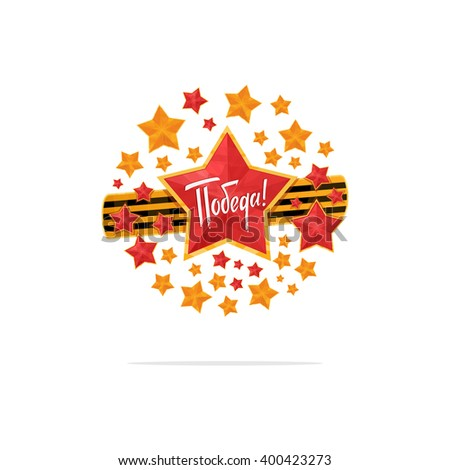 Holiday - 9 may. Victory day. Anniversary of Victory in Great Patriotic War. - stock vector