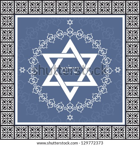 Holiday Shalom hebrew design with David star  - jewish greeting background, vector illustration - stock vector