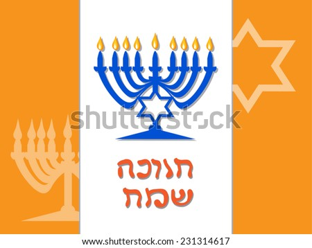 """Horizontal background for Jewish Holiday Hanukkah including signs: candlestick with 9 candles and text - wish happy holiday Hanukkah on Hebrew - """"Hanukkah Sameah"""". Vector EPS 10. As poster, card. - stock vector"""