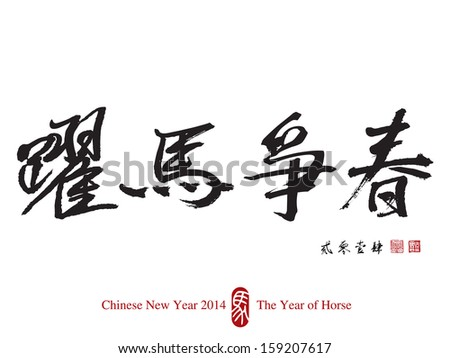 Horse Calligraphy Stock Photos Images Pictures