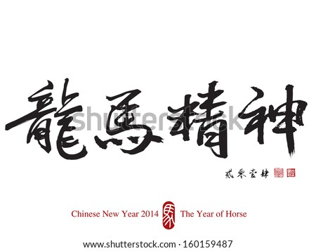 Horse Calligraphy, Chinese New Year 2014. Translation: Vigorous Spirit - stock vector