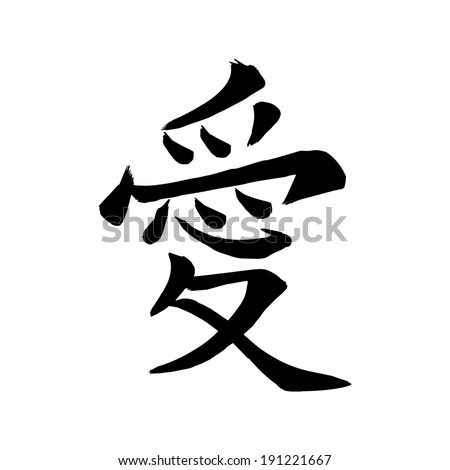 Illustration of black Chinese letter calligraphy hieroglyph. Love. Vector  - stock vector