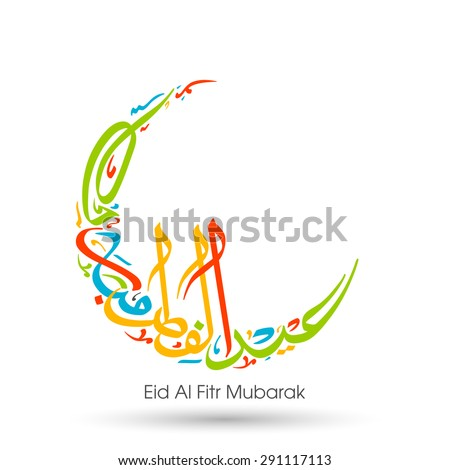 Illustration of Eid Al Fitr Mubarak with intricate Arabic calligraphy for the celebration of Muslim community festival.  - stock vector