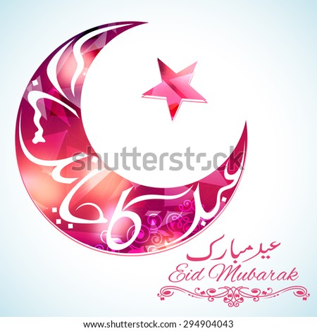 illustration of Eid Mubarak (Happy Eid) background with glossy moon - stock vector