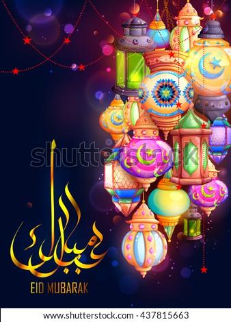 illustration of Eid Mubarak (Happy Eid) greeting in Arabic freehand with illuminated lamp - stock vector