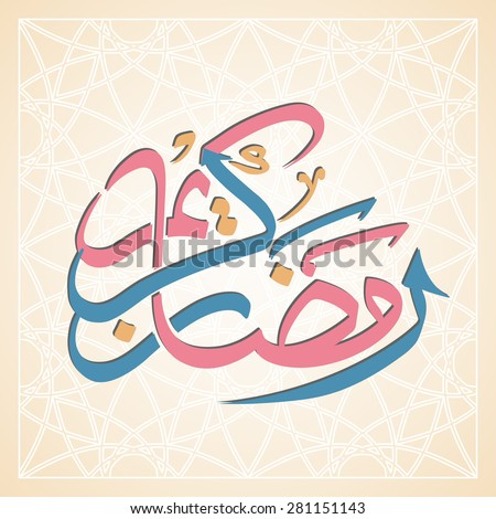 Illustration of Ramadan Kareem with intricate Arabic calligraphy for the celebration of Muslim community festival. - stock vector