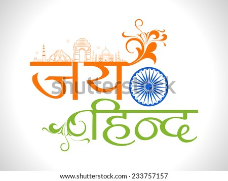 Indian Republic Day celebration concept with beautiful hindi text Jai Hind (Victory to India) in national tricolors, ashoka wheel and famous monuments. - stock vector