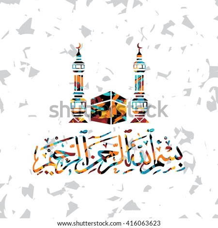 islamic abstract calligraphy art theme - basmalah allah be with you - stock vector