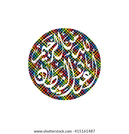 islamic abstract calligraphy art. Translation: pray only to god allah - stock vector