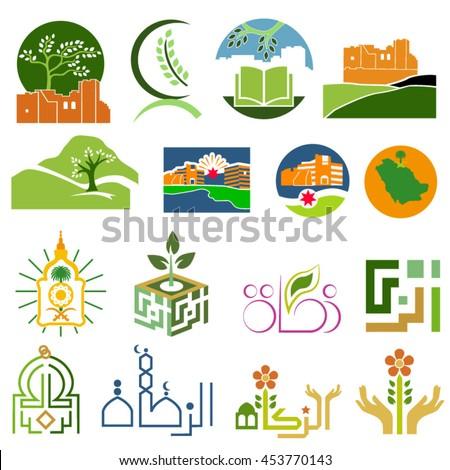 Islamic Arabic Caligraphy - stock vector