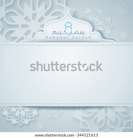 Islamic background design for mulsim holy month festival greeting Ramadan Kareem - Translation of text : Ramadan Kareem - May Generosity Bless you during the holy month - stock vector