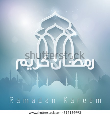 Islamic calligraphy mosque silhouette for greeting background with text Ramadan Kareem - Ramadan Kareem - Translation : May Generosity Bless you during the holy month - stock vector
